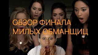 Обзор финала сериала Милые обманщицы Pretty Little Liars 7 сезон