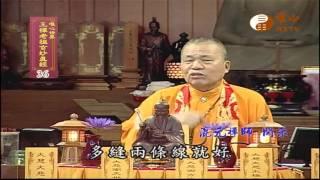 【王禪老祖玄妙真經036】| WXTV唯心電視台