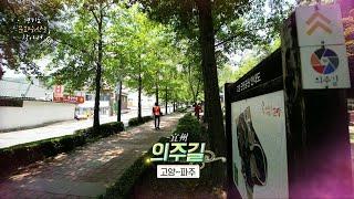 [경기도 문화유산을 찾아서] #28편. 의주길