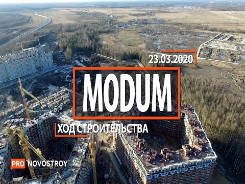 """ЖК """"Modum"""" [Ход строительства от 23.03.2020]"""