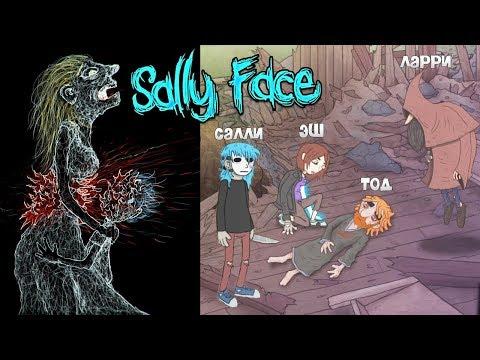 СЕКРЕТ ЛИЦА САЛЛИ + КОНЦОВКА Пятый Эпизод в Sally Face эпизод 5 Салли Фейс полное прохождение финал
