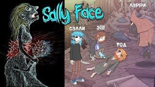 СЕКРЕТ ЛИЦА САЛЛИ  КОНЦОВКА Пятый Эпизод в Sally Face эпизод 5 Салли Фейс полное прохождение финал