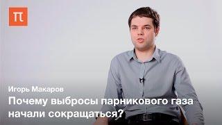 Инструменты углеродного регулирования — Игорь Макаров