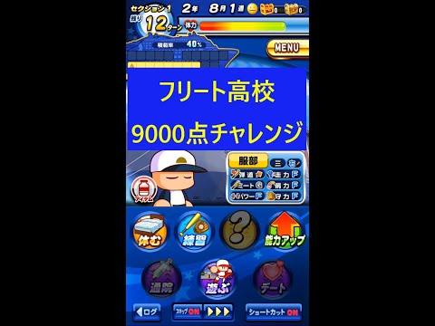 パワプロ フリート 9000