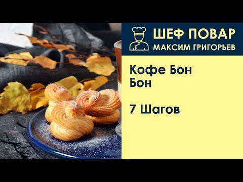 Кофе Бон-Бон . Рецепт от шеф повара Максима Григорьева