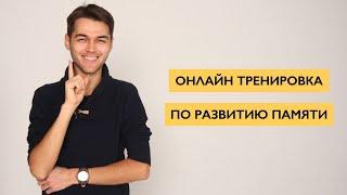 Онлайн-тренировка по развитию памяти с рекордсменом России