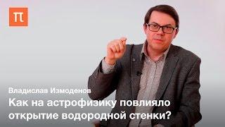 Межзвездные атомы — Владислав Измоденов
