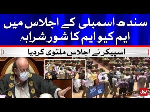 MQM Pakistan Rejects Sindh Budget 2021