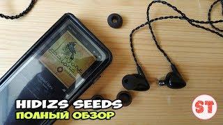 Hidizs Seeds - обзор наушников для аудиоизвращений