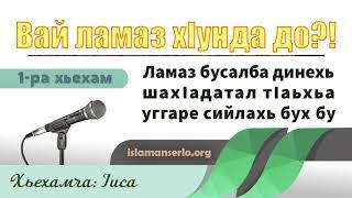 1-ра хьехам: Ламаз бусалба динехь шахIадатал тIаьхьа уггаре сийлахь бух бу.