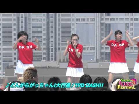 【OFFICIAL】TPD DASH!!『どんがらがっちゃん!大行進』(TIF2015)