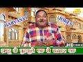 झण्डू के चुटकुले एक से बढकर एक - Haryanvi Jokes Chutkule By JHANDU | Haryanvi Comedy