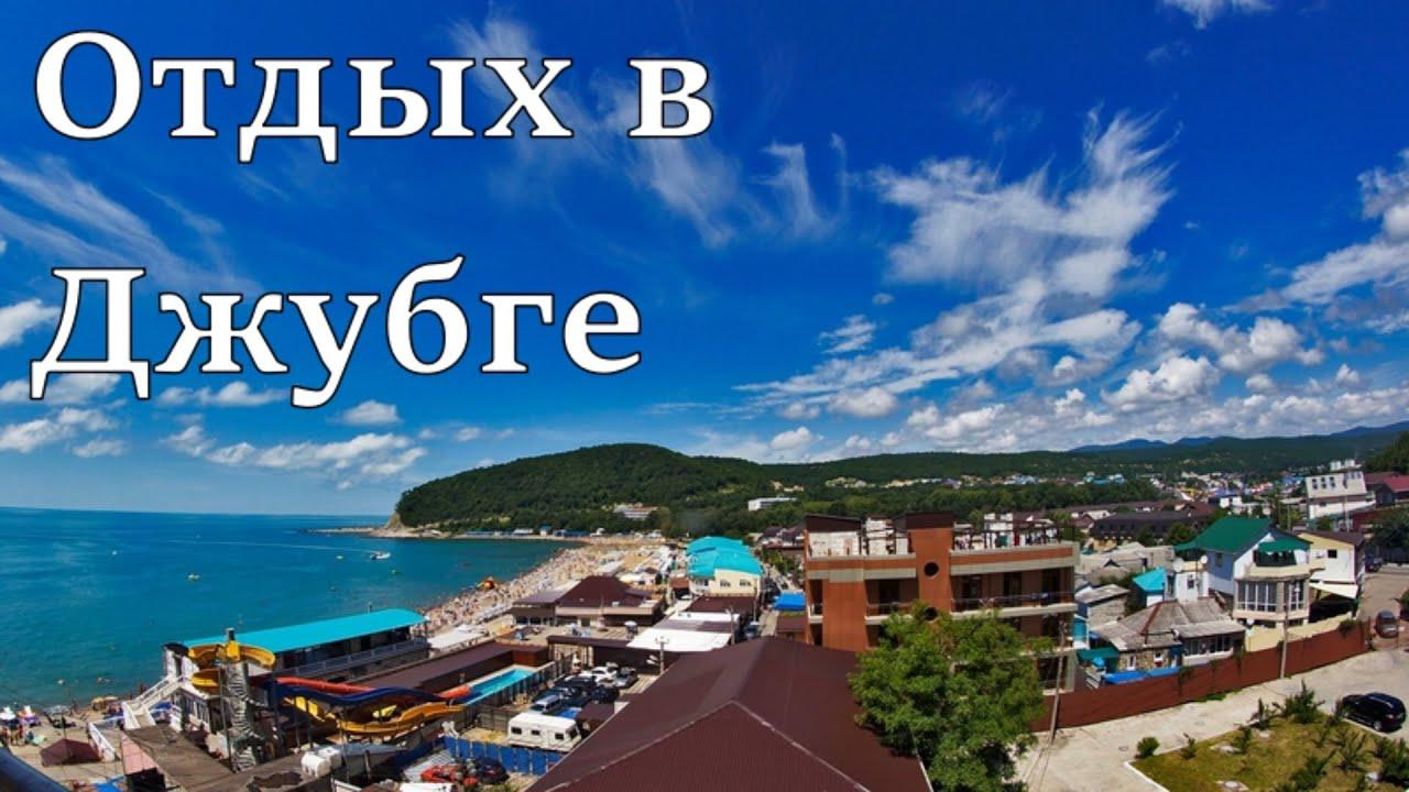 Джубга. Море, пляж, жильё, цены, самый честный отзыв. (Папа Может)