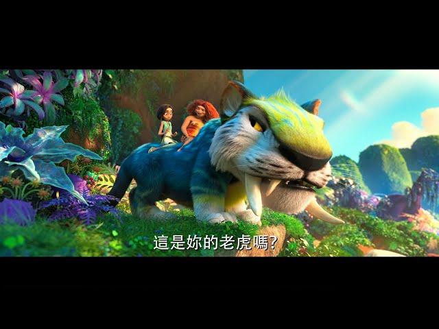 【古魯家族:新石代】世界篇中文配音版 - 11月27日 中、英文版同步歡樂登場