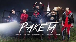 Тимати feat. Мот, Егор Крид, Скруджи, Наzима & Terry - Ракета (премьера клипа, 2018)