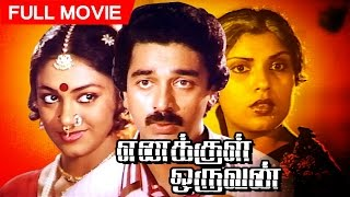 enakkul oruvan 1984   tamil full movie   எனக க ள ஒர வன   kamal haasan shobana   hd