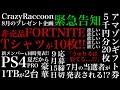 【合計32名様に当たる!!】CrazyRaccoon8月のプレゼント企画!!!【7月の当選者発表あり】