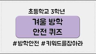 [키워드를 잡아라] 초등학교 3학년 | 겨울 방학 안전…