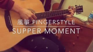 風箏 [fingerstyle] - Supper Moment