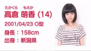 NGT48  高倉 萌香 (MOEKA TAKAKURA) プロフィール映像 / NGT48[公式]
