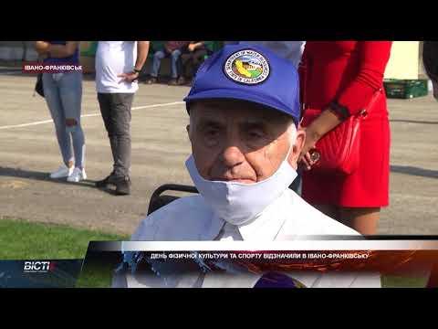 День фізичної культури та спорту відзначили в Івано-Франківську