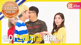Download Video (Weekly Idol EP.264) Heechul&Dahyun 'Be a friends' MP3 3GP MP4