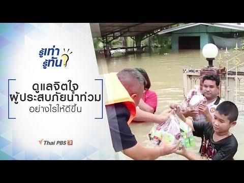 ดูแลจิตใจผู้ประสบภัยน้ำท่วมอย่างไรให้ดีขึ้น - วันที่ 13 Sep 2019