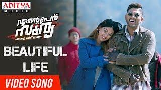 Beautiful Life Video Song | Ente Peru Surya Ente Veedu India Video Songs | Allu Arjun, Anu Emannuel