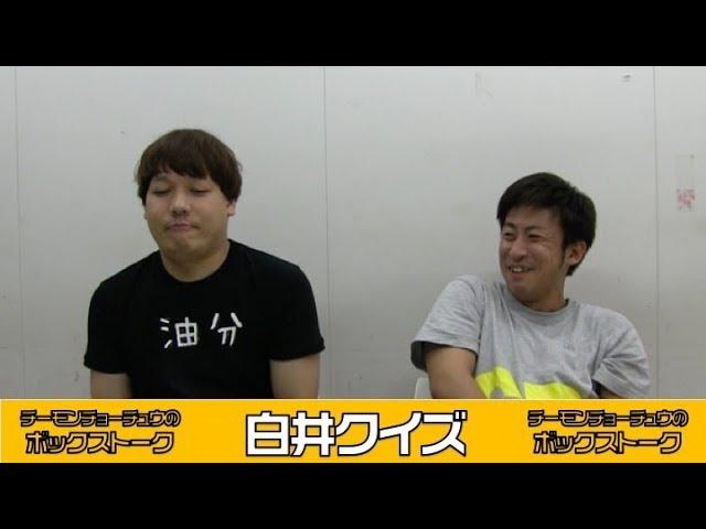 【ボックストーク】白井クイズ