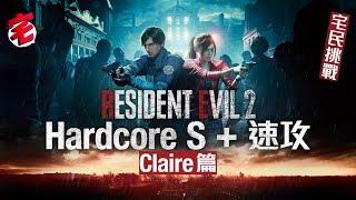 【Hardcore S+速攻】BioHazard RE:2/Resident Evil 2(生化危機2) Claire篇 克蕾兒 硬派S+ 速攻!拎無限機槍(廣東話旁述)|宅民黨