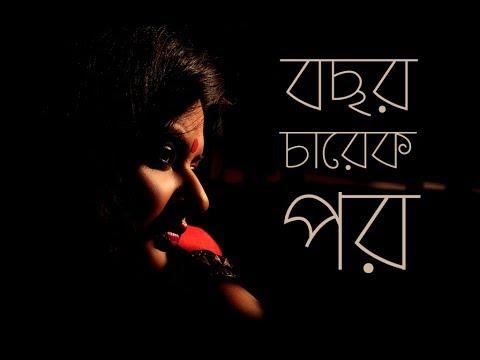 Munmun Mukherjee Recitation Bochor Charek Por