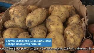 На необходимый минимум продуктов в Саратове оставили чуть больше 3 тысячи рублей