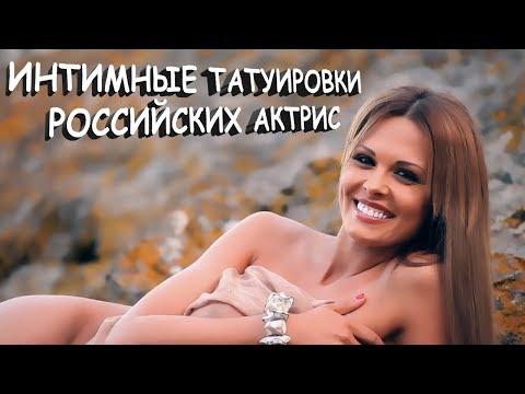 Интимные тату российских актрис (Климова, Муцениеце, Хилькевич и др.)