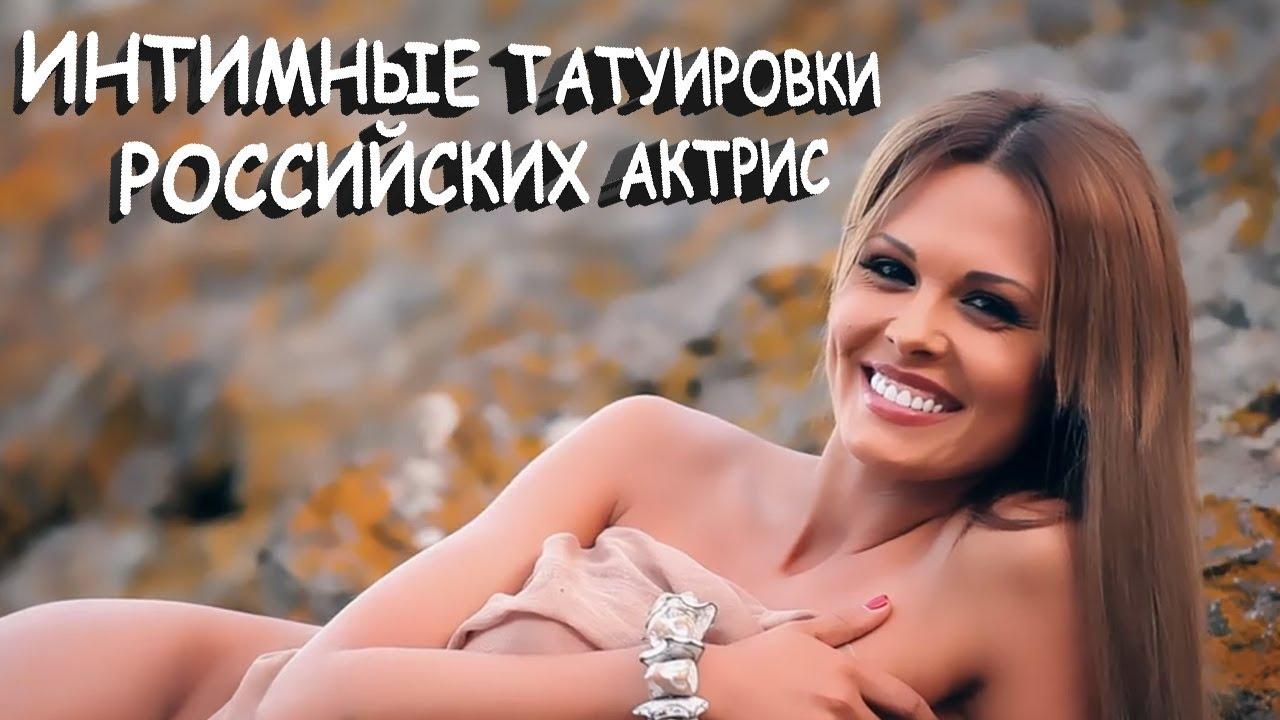 интимные тату российских актрис климова муцениеце хилькевич и др