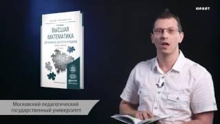Высшая математика для химиков, биологов и медиков, 2-е издание. Баврин И.И.