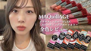 ぷっくりうるつや💋マキアージュの限定リップ全色レビュー💄スパークリングフルーツカラー🍓/Dramatic Rouge EX by MAQuillAGE Review!/yurika