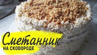 СМЕТАННИК ТОРТ НА СКОВОРОДЕ! Торт рецепт / Домашний торт