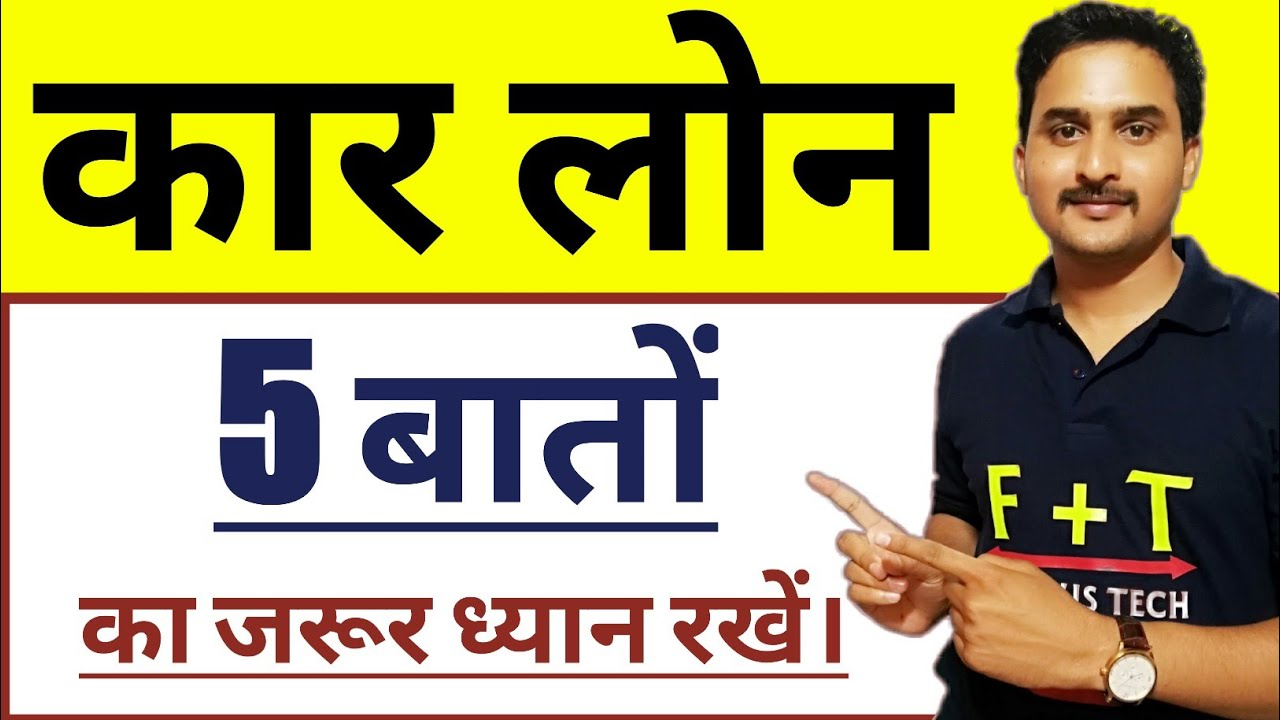 Car Loan Process In Hindi Car Loan Kaise Le Youtube