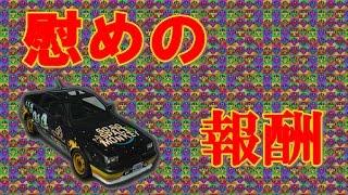 GTA5 実況 148 モンキーモザイクの報酬 Second Wind