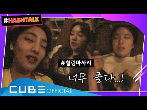 [#HASHTALK] EP.7 마사지 마니아 민우슈의 힐링타임 (ENG)ㅣ(여자)아이들 ((G)I-DLE)