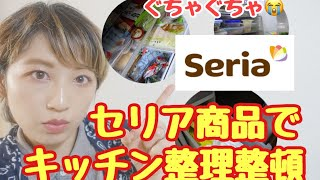 Seriaアイテムで汚いキッチン周り•冷蔵庫•冷凍庫を片付ける!100円ショップ