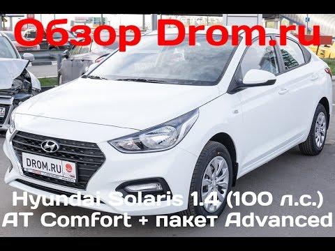 Hyundai Solaris 2017 1.4 100 л.с. AT Comfort пакет Advanced видеообзор