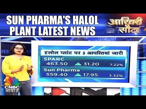 Aakhri Sauda | Sun Pharma's Halol Plant Latest News | 23rd Feb | CNBC Awaaz