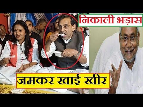 Kushwaha ने जमकर खायी खीर ,नीतीश पर निकाली भड़ास  | Breaking News Bihar
