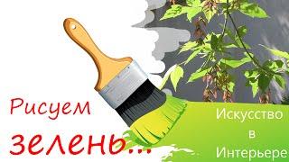 Как рисовать деревья  | Наталья Боброва(Сайт: http://risuem18.ru/ Группа ВК: http://vk.com/risuem_18 Учимся видеть, а уже потом приступаем к рисованию. Именно этот..., 2016-05-18T20:33:59.000Z)