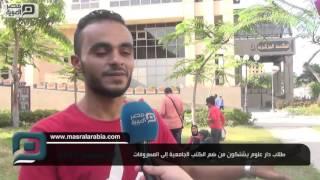 مصر العربية |  طلاب دار علوم يشتكون من ضم الكتب الجامعية إلى المصروفات