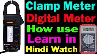 How to use digital clamp meter  learn operating meter in Hindi by asr service center