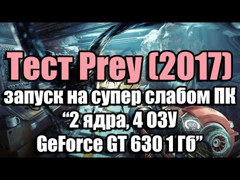 Тест Prey 2017 запуск на супер слабом ПК (2 ядра, 4 ОЗУ, GeForce GT 630 1 Гб)