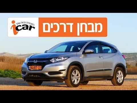 הונדה HR-V - חוות דעת - iCar