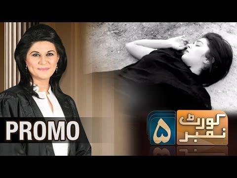 Dulhan Ka Qatil Kaun? | Court Number 5 | SAMAA TV | Promo | 5 Jan 2017
